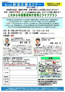終活応援セミナー鵜川・高橋-4.jpg