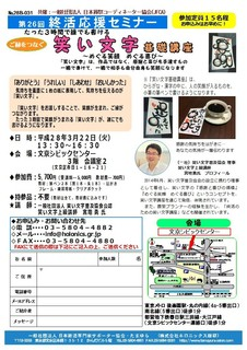 終活応援セミナーH28.3.22(共催).jpg
