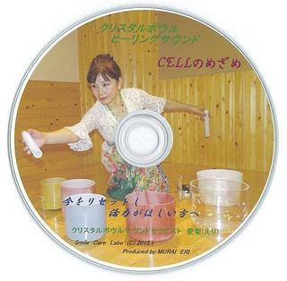 CELLのめざめCD表紙-2.jpg