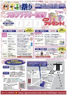 H270428GTI祭りチラシ_ページ_2.jpg